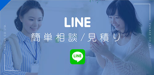 LINE 簡単相談/見積り