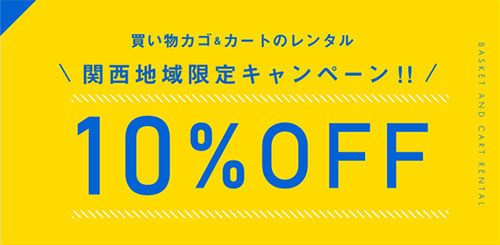 関西地域限定キャンペーン